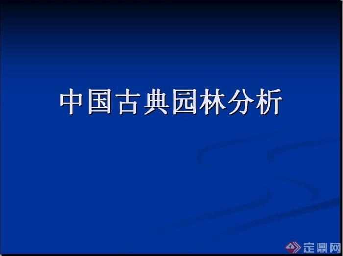 园林设计课件中国古典园林分析PPT文本