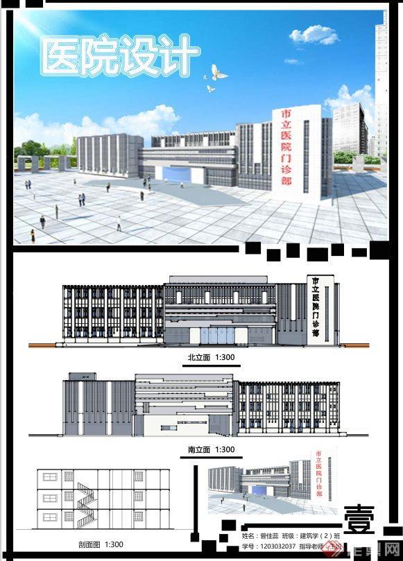 某医院门诊部建筑设计su模型(含cad和展板方案)