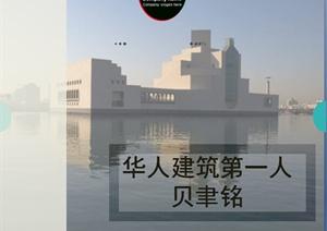 华裔建筑第一人贝聿铭作品资料