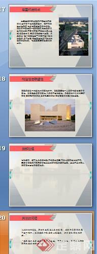 华裔建筑第一人贝聿铭作品资料(2)