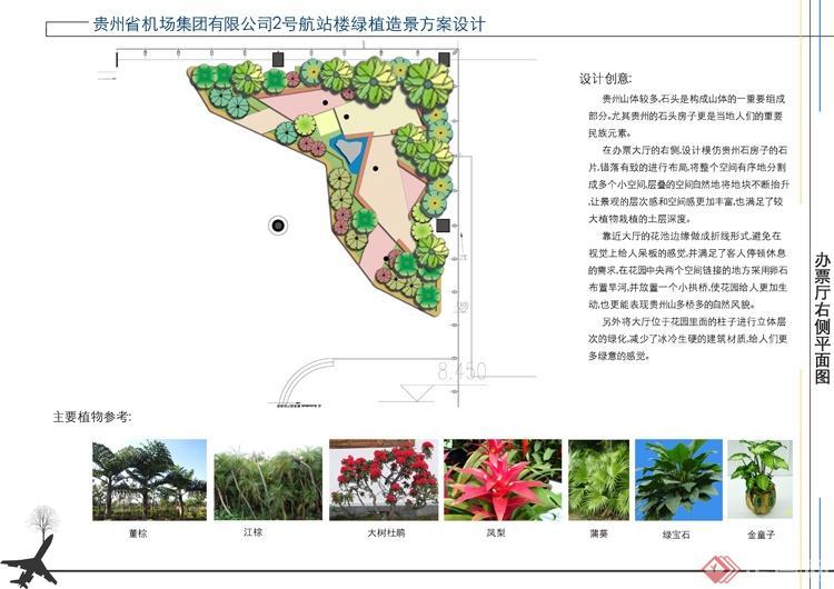 贵阳机场室内景观设计方案之办票厅右侧花园