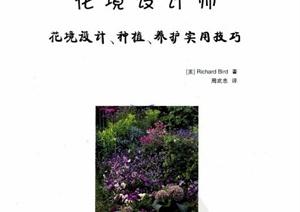 花境设计师花镜设计、种植、养护实用技巧