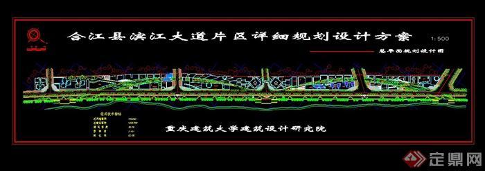 合江县滨江大道片区规划设计方案图(1)