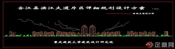 合江县滨江大道片区规划设计方案图(3)