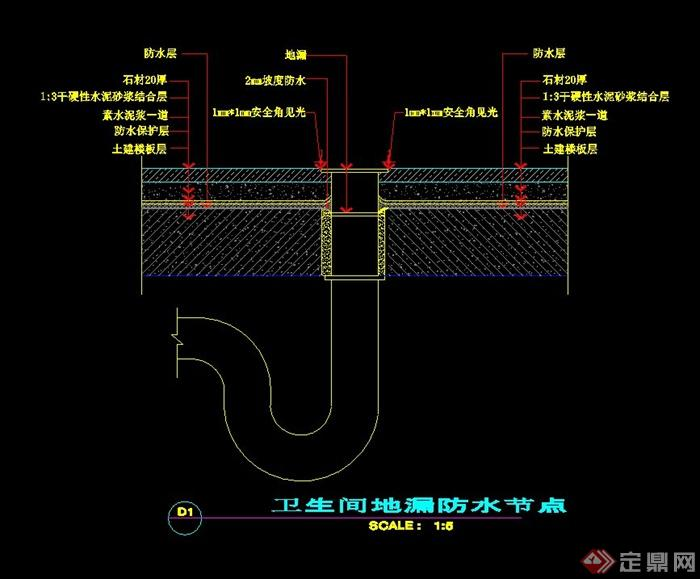 卫生间地漏防水节点详图
