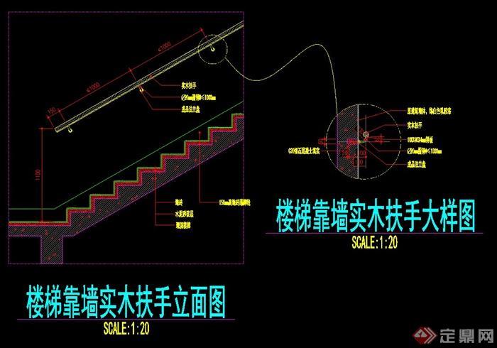 室内楼梯靠墙扶手设计详图(1)