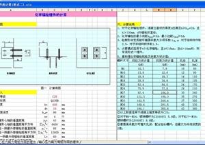 某钢结构参考雨棚化学锚栓埋件的计算Excel文本