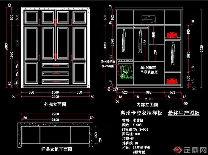 2016卧室衣柜内部设计图纸
