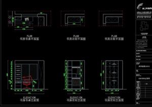 18套书柜书架设计cad施工图,附带有一个衣柜的设计,图纸均包含了书柜图片
