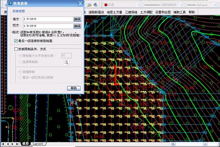場地平整土方量計算(放坡)視頻演示教程6