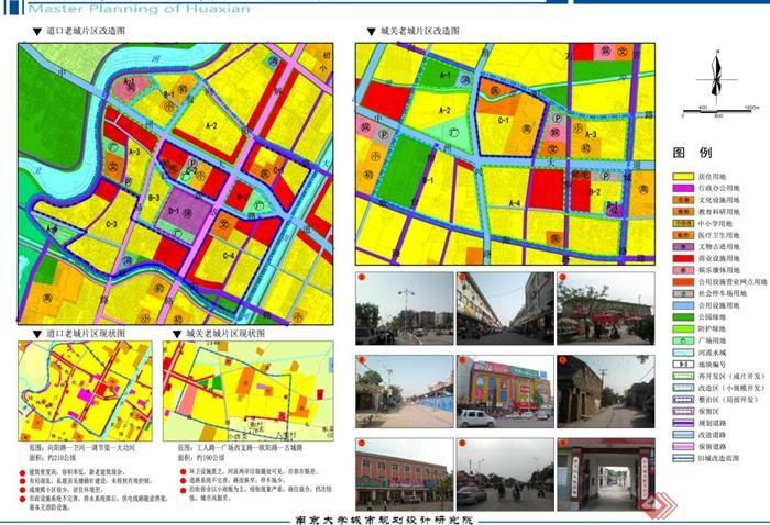 滑县图纸城乡规划设计小车总体agv方案文本图片
