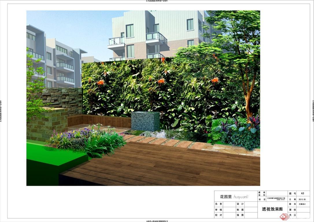 庭院花园设计透视效果图图片