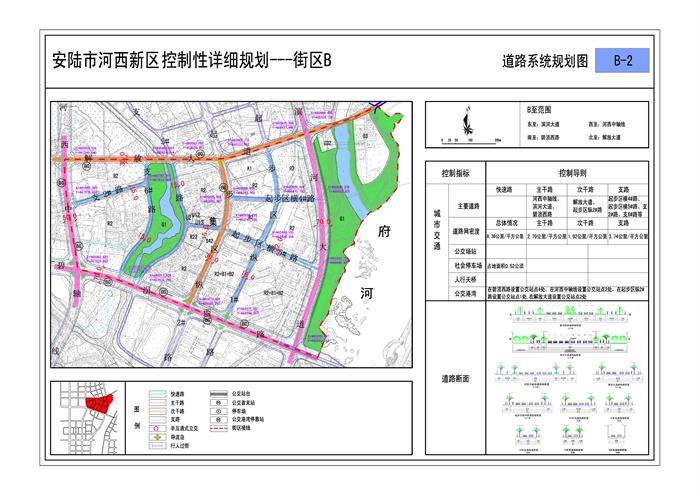 安陆河西新区核心区控规(2)
