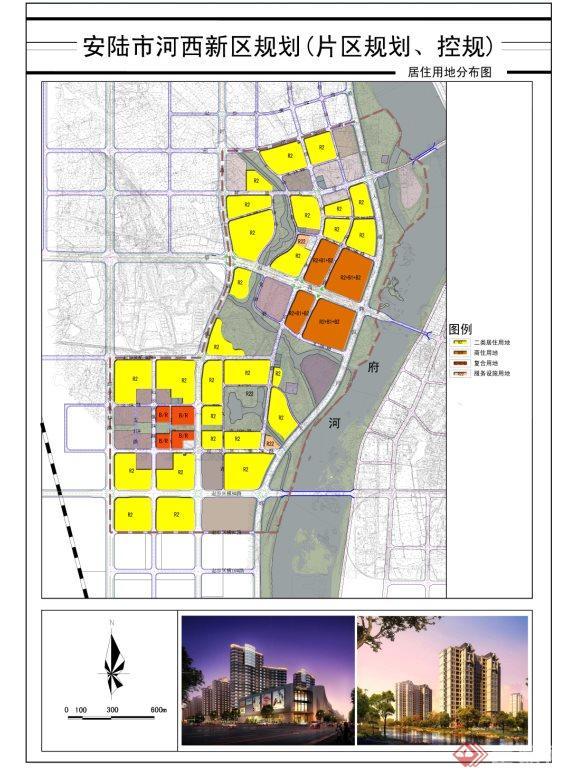 安陆河西新区核心区控规设计方案文本(4)