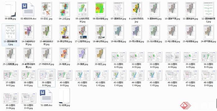安陆河西新区核心区控规设计方案文本(6)