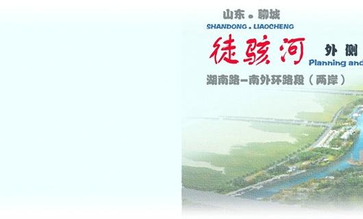 濱河大道外側景觀規劃一期規劃方案之設計說明篇