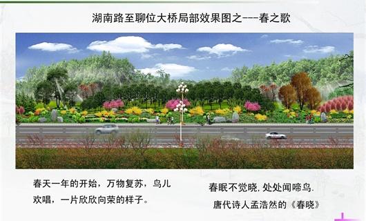 濱河大道外側景觀規劃一期規劃方案 之效果圖表現篇