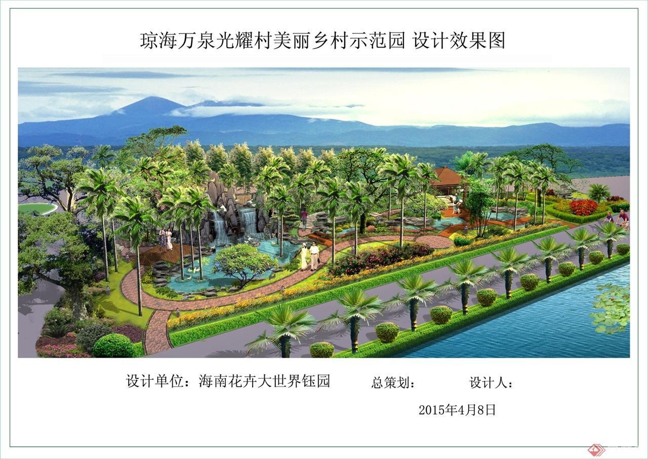 美丽乡村示范园景观设计