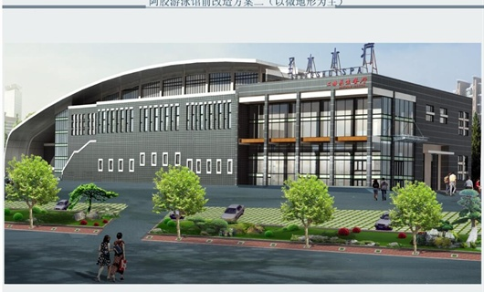 阿胶游泳馆及幼儿园前绿化改造