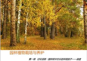 温度对园林植物栽培与养护的影响(ppt)