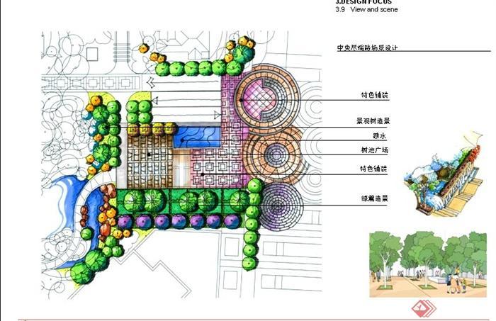 现代某如真副中心建筑景观规划设计PPT文本