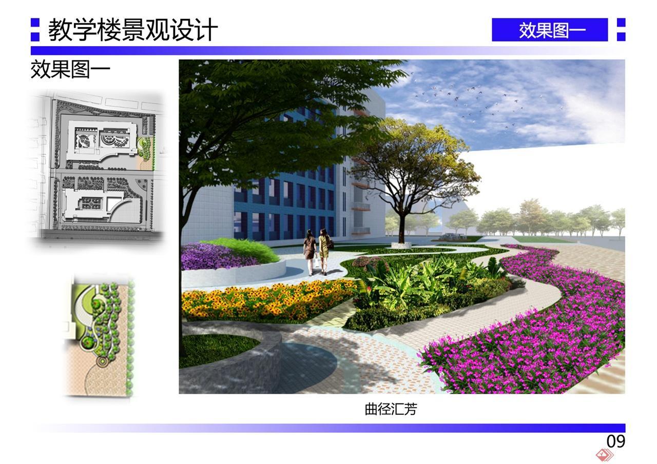 某教学楼景观更新设计