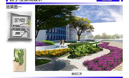 某教學樓景觀更新設計