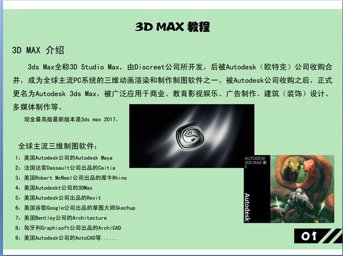 3Dmax基礎演示文稿PPT文本(1)