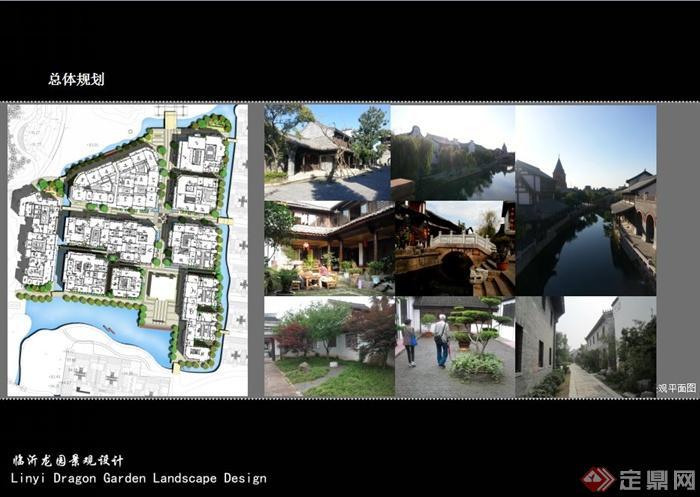 临沂龙园度假区方案规划设计PPT景观[原创]村庄总平面图如何绘制图片