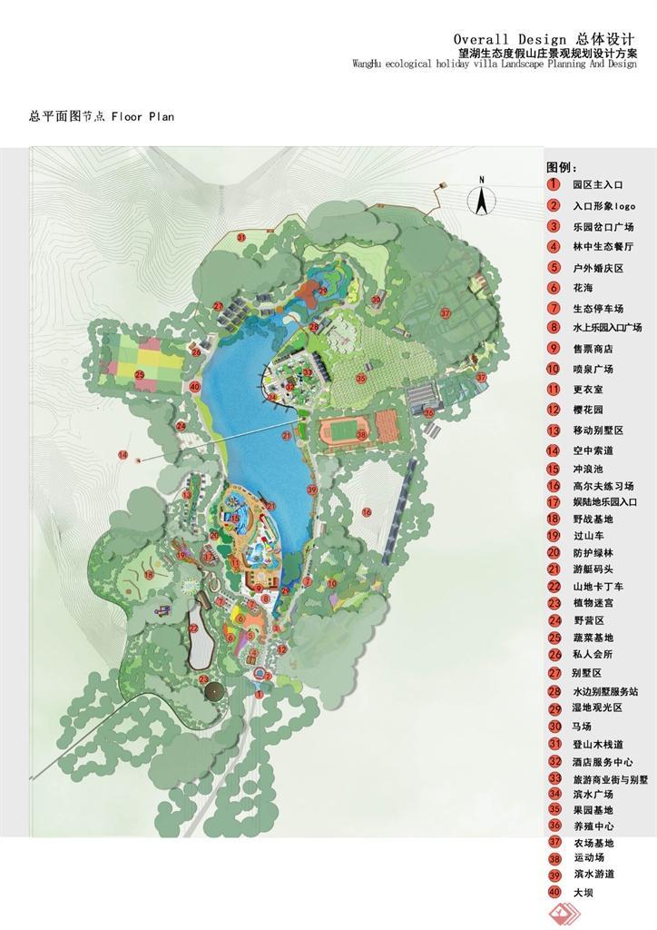 场地说明:      桂阳望湖生态农业观光园