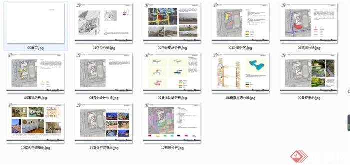 某幼儿园建筑景观规划设计方案文本(6)