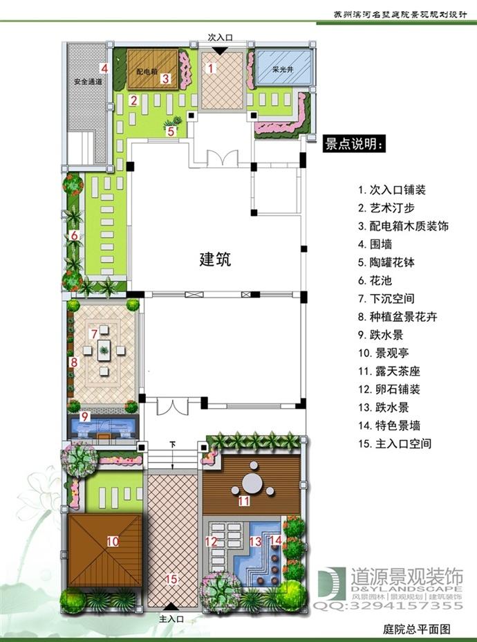 苏州滨河名墅别墅庭院景观设计