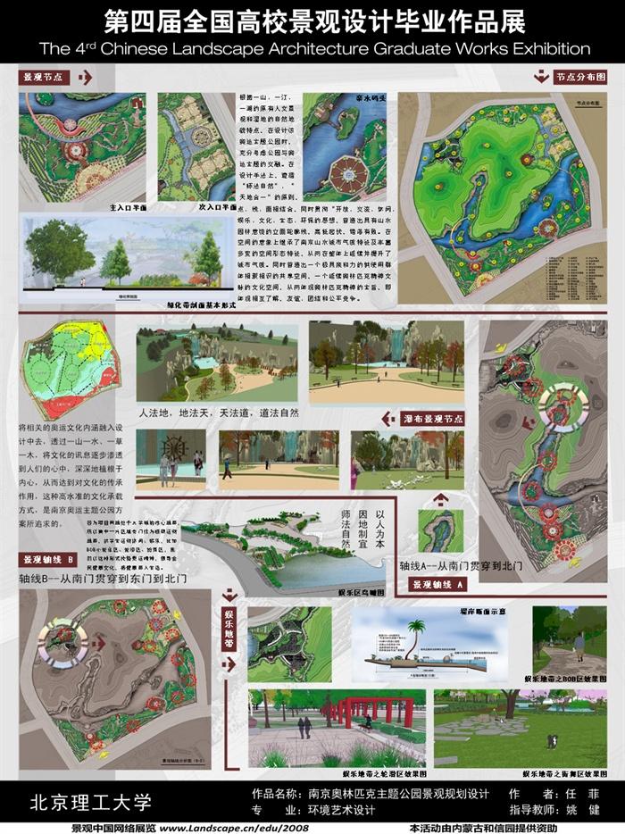 景观规划展板方案