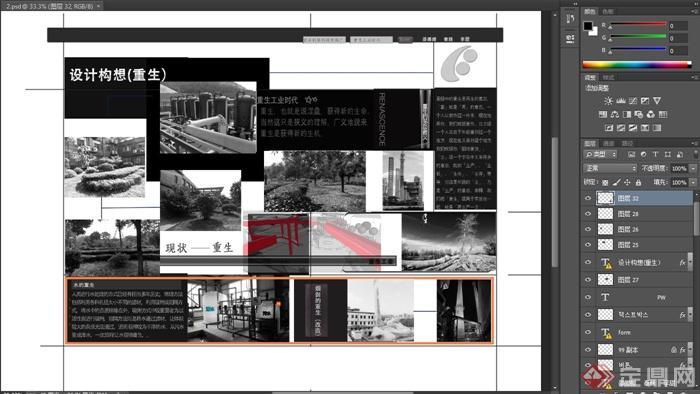 关于工业园林设计排版psd图