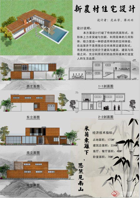 乡村别墅建筑设计su模型(带效果图 排版方案)