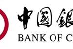 中国银行5