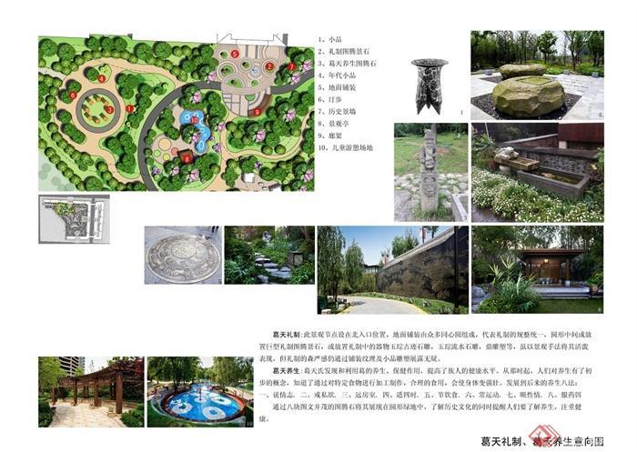 某文化森林公园景观规划设计jpg文本[原创]