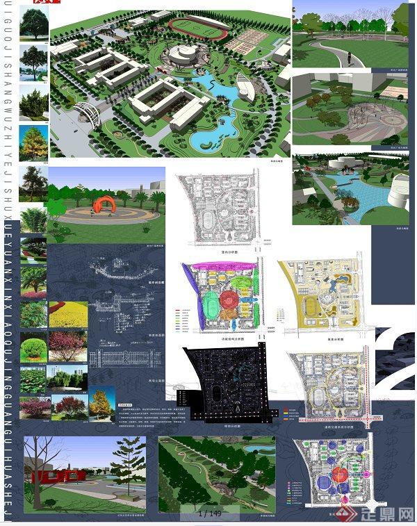 建筑设计排版 手绘 杂志排版设计