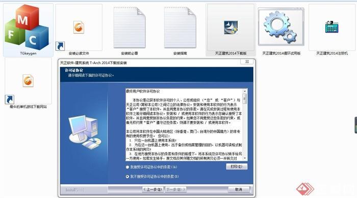 天正2014 破解版安装包和注册机(1)