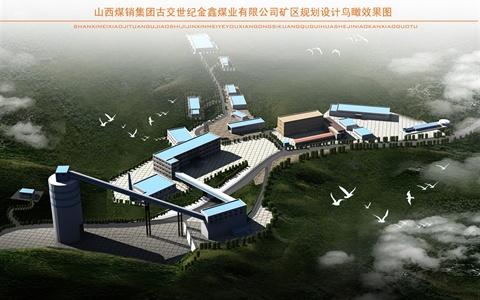 山西金鑫煤业有限公司工业厂区规划设计、鸟瞰效果图+SketchUp模型+CAD平面图