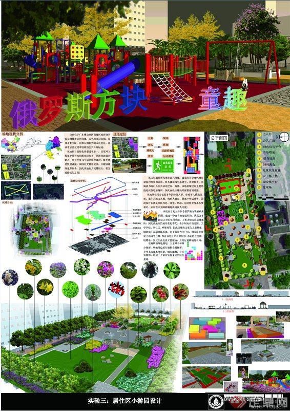 某居住区小游园景观设计展板方案