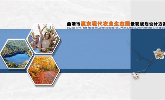 滇东现代农业生态园景观规划设计方案