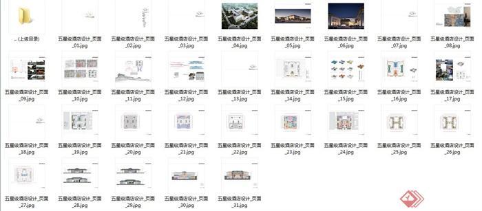 新中式风格五星级酒店建筑设计方案文本(7)