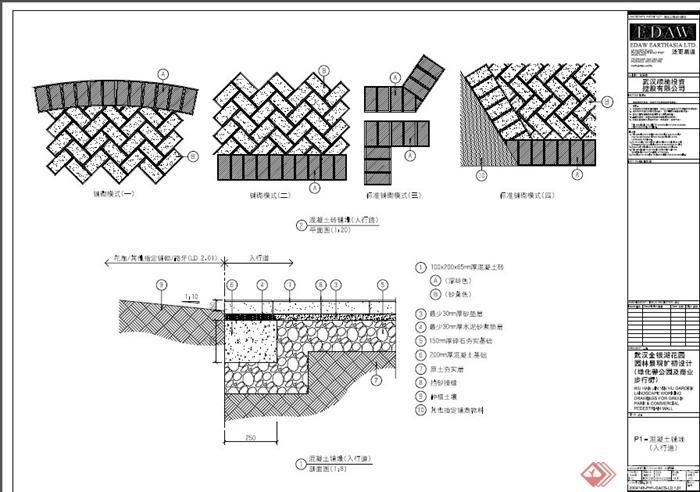 園林景觀混凝土人行道設計pdf施工圖