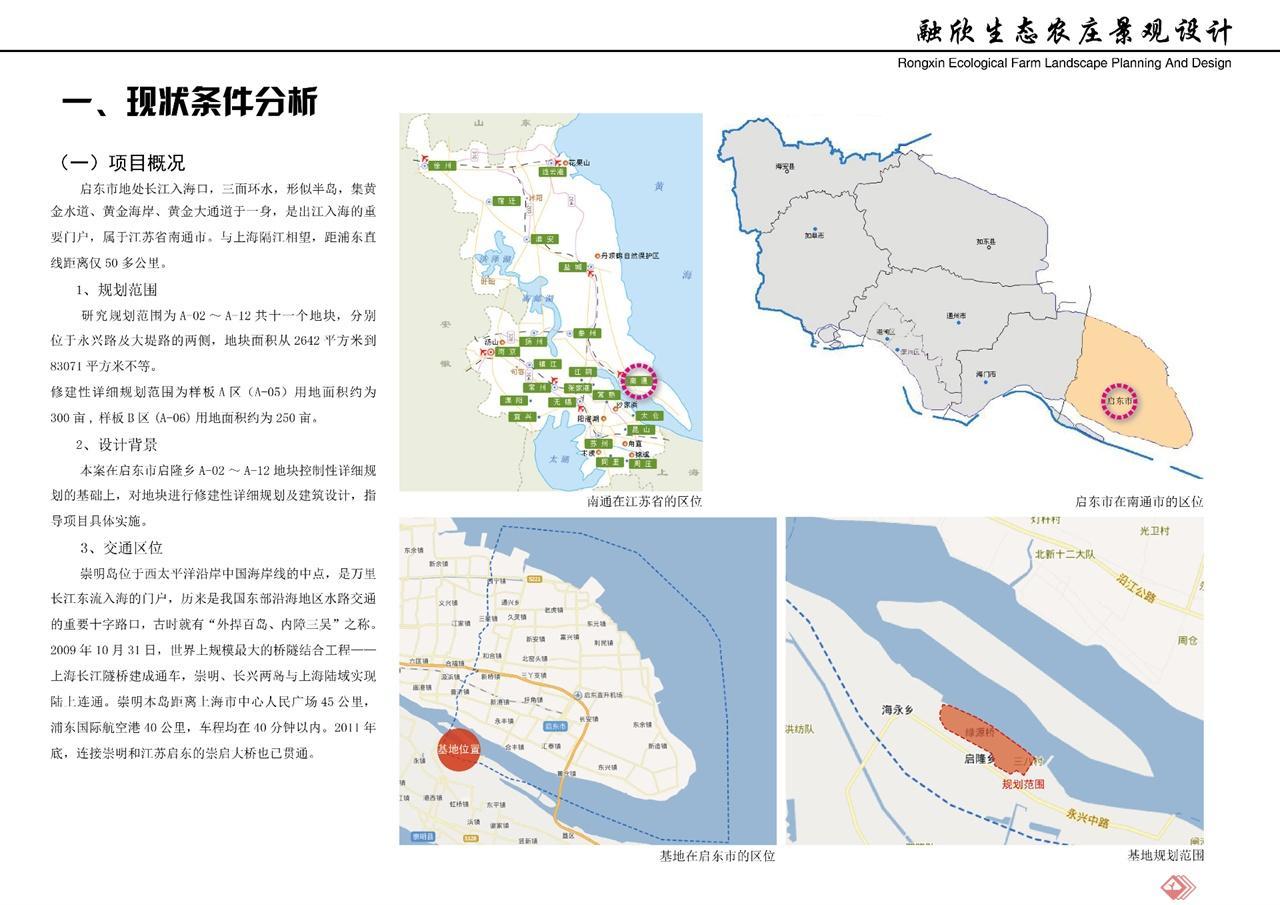 隆规划�_启东市启隆乡规划项目