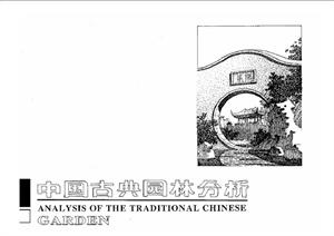 中国古典园林分析 (全)