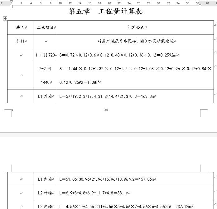 计算建筑结构图施工总平面图进度计划表)-7305平(6)