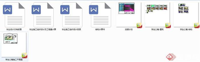 (含计算书施组工程量计算建筑结构图施工总平面图进度计划表)[原创]