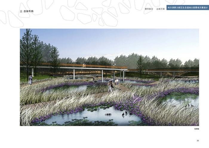 某生态湿地公园景观方案设计,方案包括总体定位(项目背景及目标定位)、场地认知(现状分析、区域分析)、总体方案(设计依据、概念构思、总体布局、交通、功能、视线分析)、专项设计(种植、照明、公共服务设施)、景观建筑及小品(管理用房、栈桥、景观盒、塔、道路、标识、座椅、灯具等),方案内容非常详细,完整的景观设计方案,具有一定参考价值。