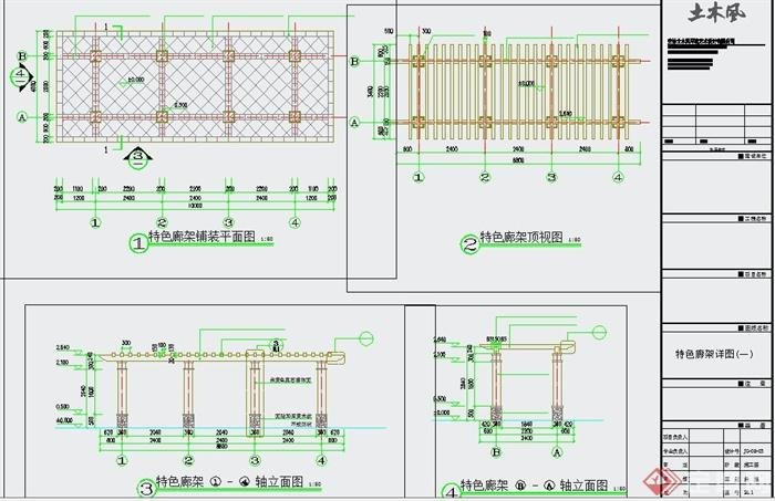 特色廊架设计cad施工图